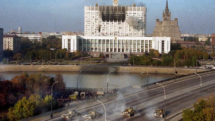 Октябрь 93-го: Как США осуще…
