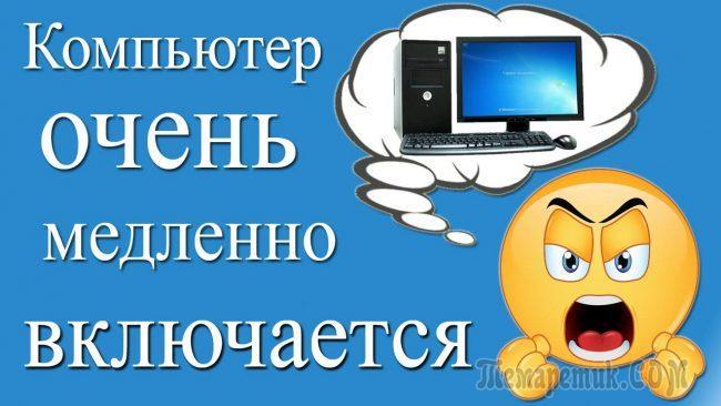 Компьютер долго загружается при включении: Решаем проблему