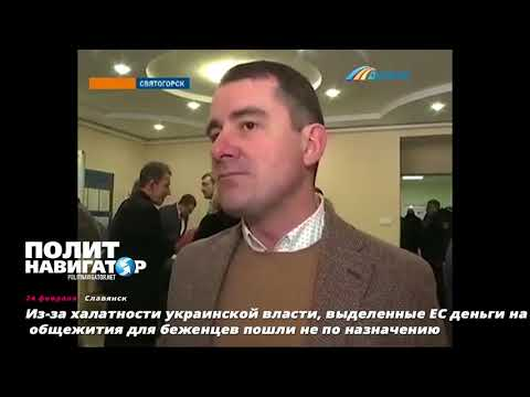 В Киеве разбазарили деньги, выделенные ЕС на общежития для беженцев с Донбасса