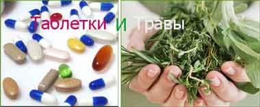 Как сочетать травы и лекарст…