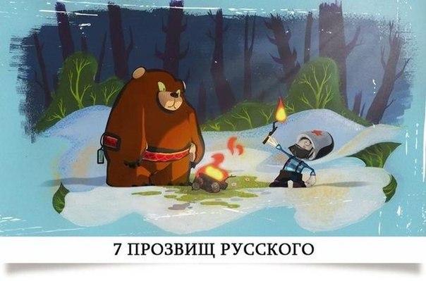 Кацап, москаль и еще пять прозвищ русских: история происхождения