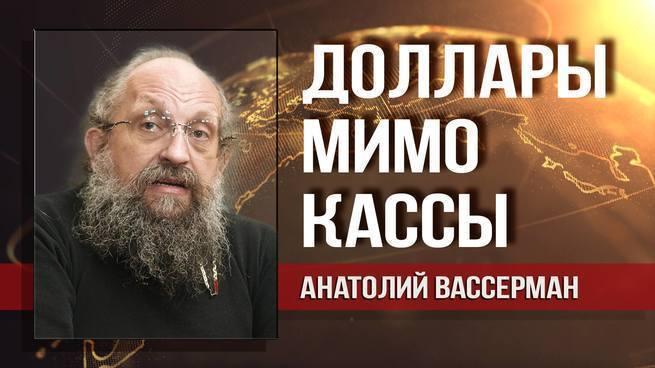 Анатолий Вассерман. Почему выведенные РФ из США деньги не вернутся на родину (видео)