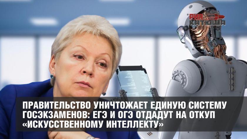 Правительство уничтожает единую систему госэкзаменов: ЕГЭ и ОГЭ отдадут на откуп «искусственному интеллекту»