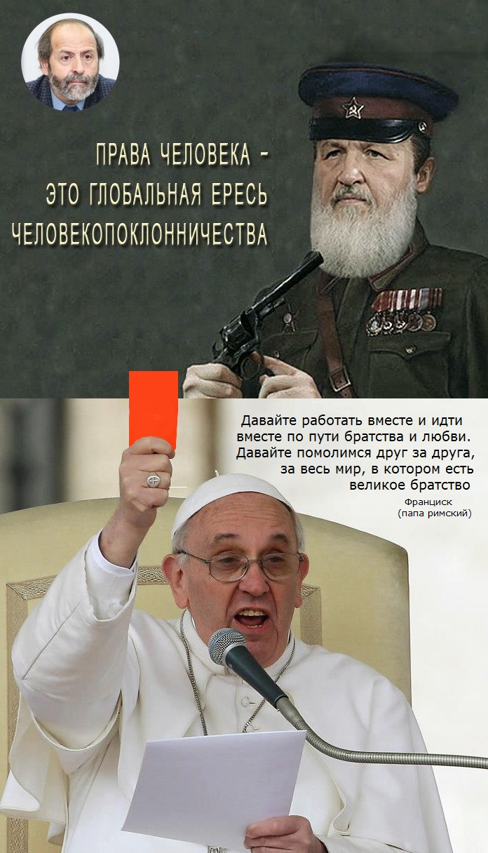 Патриарх против Конституции