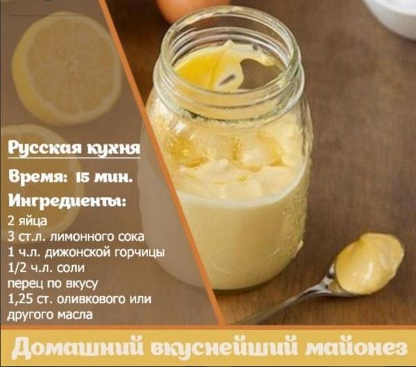 Рецепт майонеза в домашних условиях в блендере без масла