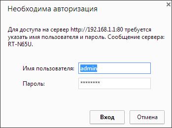 Вводим пароль для доступа к веб-интерфейсу роутера