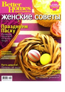 Женские советы № 4 2011