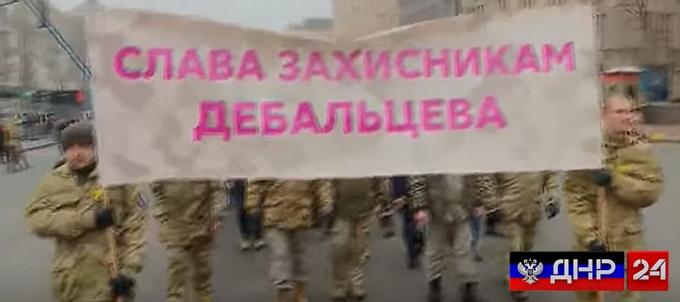 Марш выживших в Дебальцевском котле: «Порошенко нас предал!»