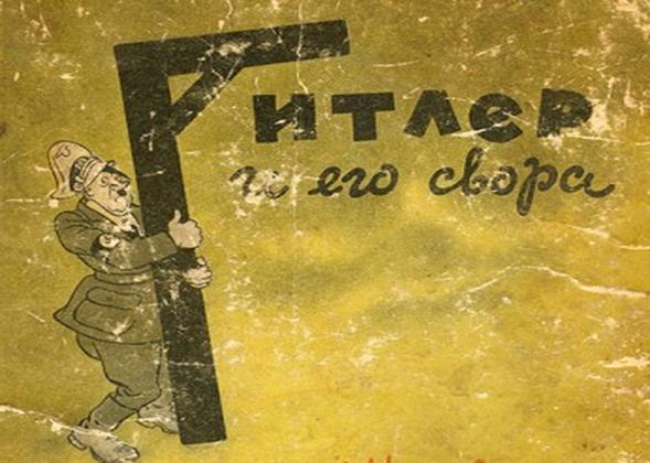 Южный Урал: «Патриотическое воспитание под эгидой пособника власовцев»
