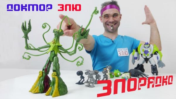 Видео с игрушками. Школа Зла! Утренняя Злорядка от Доктора Злю! Игры для детей.