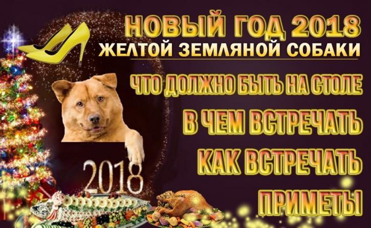 Новый 2018 год Желтой Собаки: как встретить, чтобы привлечь деньги, удачу и финансовое благополучие