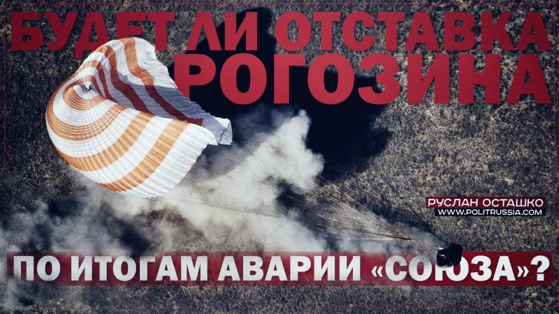 Будет ли отставка Рогозина п…