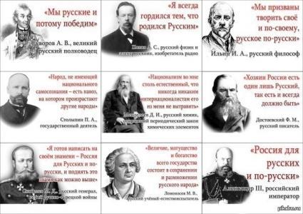 Что великие люди говорили о России