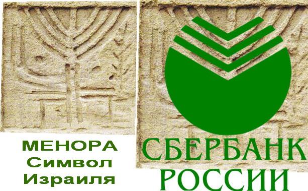 Конспирологи считают, что старый логотип Сбербанка символизировал менору (традиционный еврейский семисвечник).