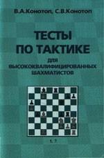 Конотоп Валентин, Конотоп Сергей «Тесты по тактике для высококвалифицированных шахматистов»