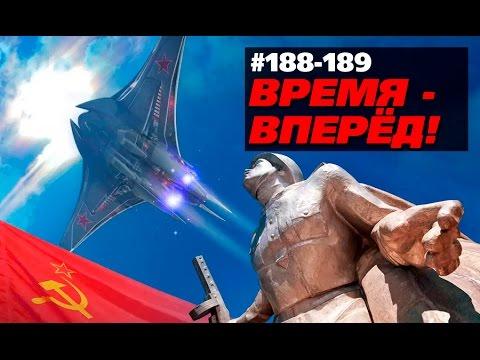 ПЕРВЫЕ НАВСЕГДА. ВРЕМЯ-ВПЕРЁД! 188-189