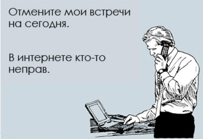 Зачем вы в интернете? ( наболело)