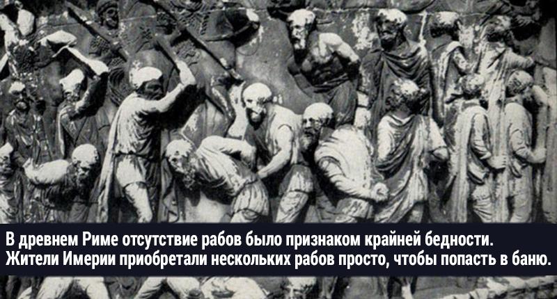 10 сумасшедших фактов о Римской империи
