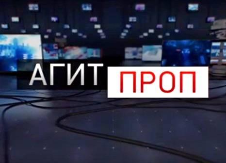 Агитпроп: Два разных Отечества