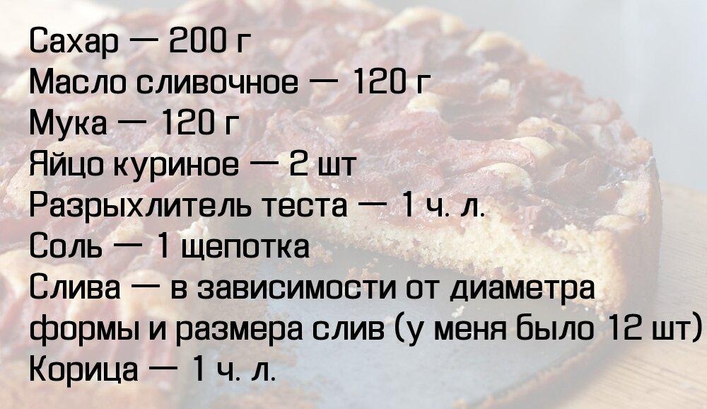 Легендарный сливовый пирог
