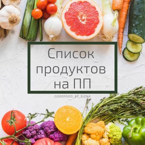 Список полезных продуктов, которые можно есть на ПП!