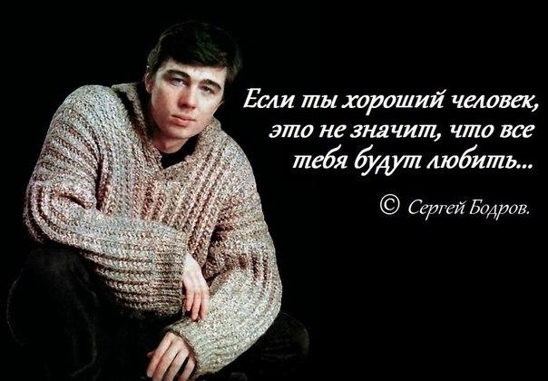 8 цитат Сергея Бодрова