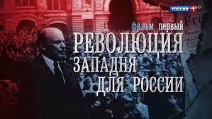 1. Жириновский предложил взыскать с ЕС через суд €1 трлн за строительство коммунизма в России 2.«Великая» Революция 1917 года в Российской Империи