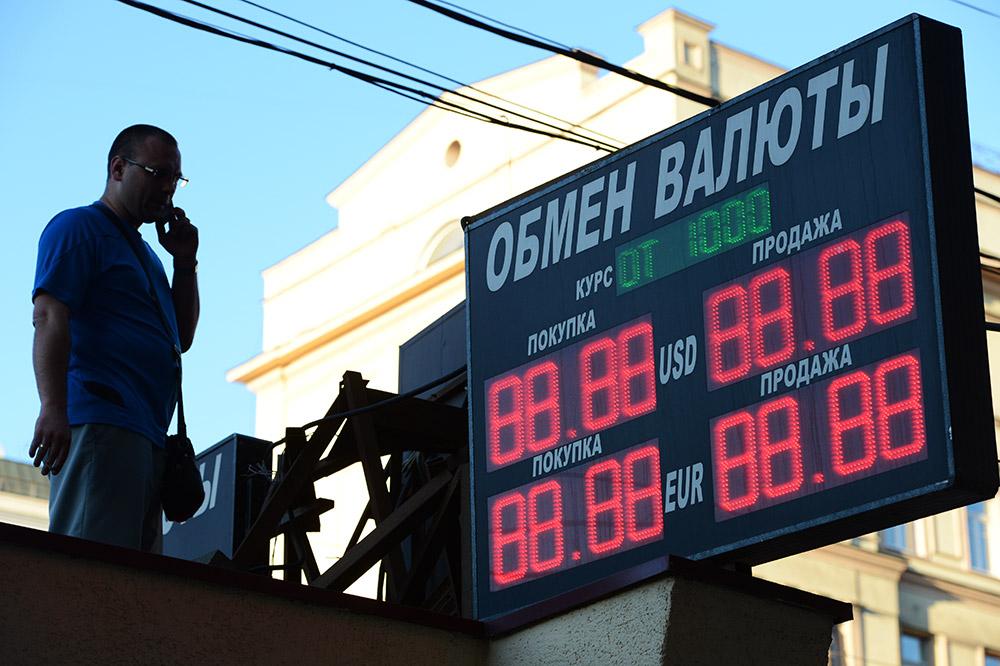 "Рублю предсказали резкий обвал из-за раздутого спекулянтами ""пузыря"""