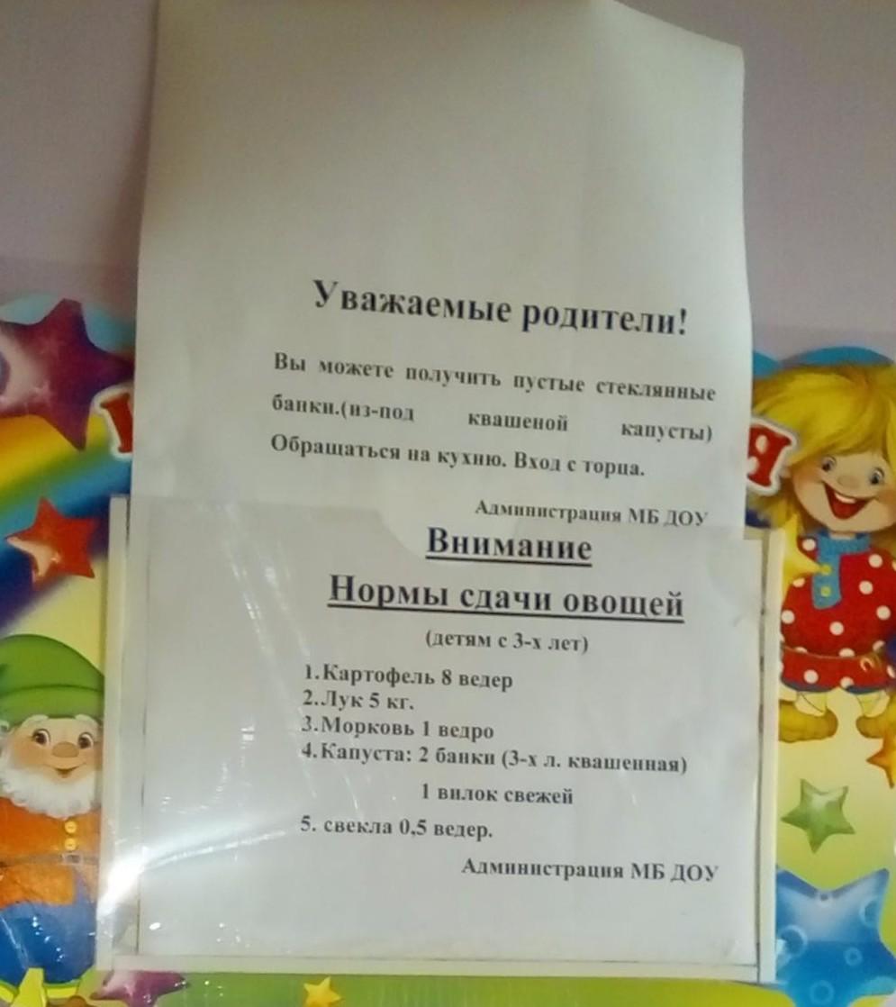 Без поборов сейчас не обходится ни одно родительское собрание воспитание, деньги, дети, детский сад, поборы, прикол, россия, юмор