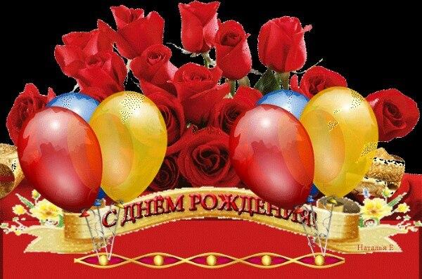 С днем рождения поздравления герману