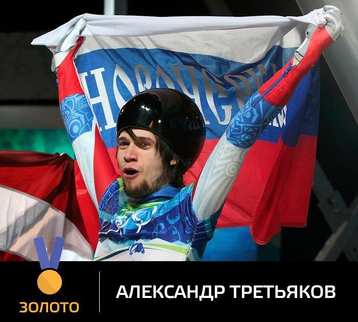 Золото в скелетоне: Александр Третьяков Олимпийский чемпион!
