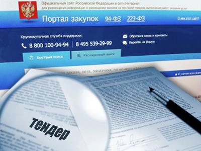 Правительство одобрило ужесточение доступа к госзакупкам