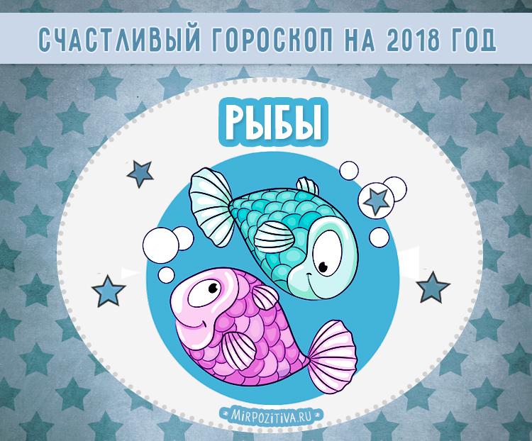 Гороскоп на август 2018 Рыбы слишком эмоциональны