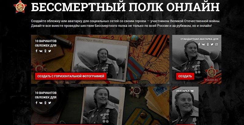 Бессмертный полк России начал свое памятное шествие