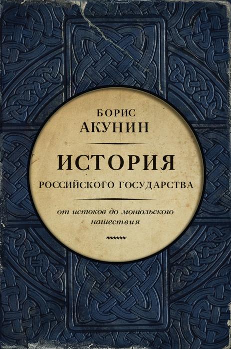 История Российского государства/4 книги Бориса Акунина (фэнтези)
