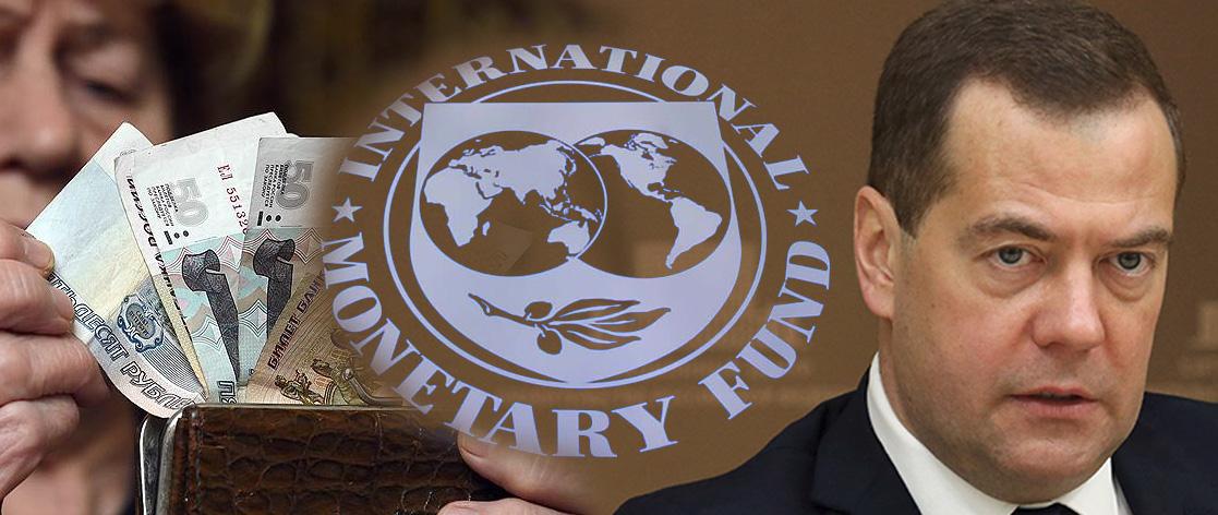 Повышение пенсионного возраста и НДС навязывает МВФ