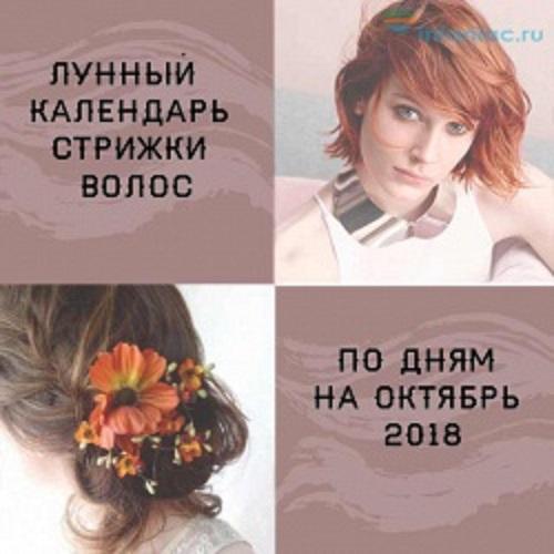 Лунный календарь стрижки волос на октябрь 2018 год.
