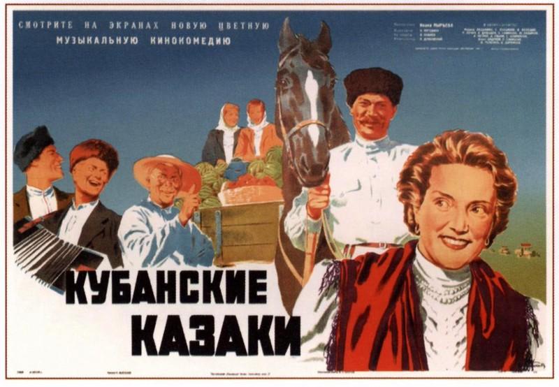 Любопытные факты о съемках «Кубанских казаков»