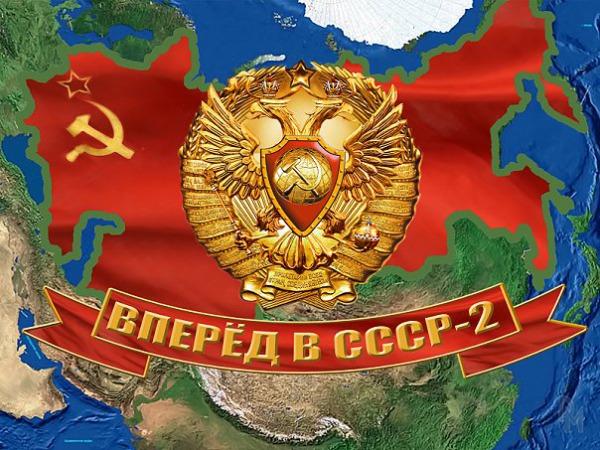 Нужен ли нам новый СССР? Тос…