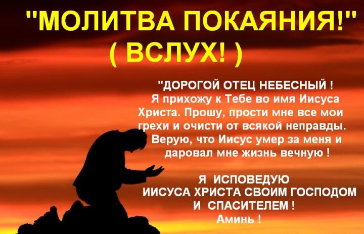 Текст молитвы для исповеди