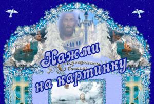 Музыкальная открытка к крещению господне