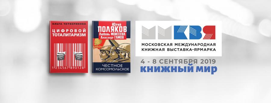 """Новинки и предзаказы августа издательства """"Книжный Мир"""""""