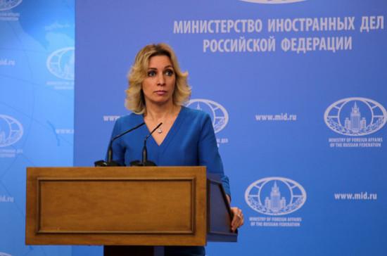 Захарова требует от США разобраться с украинским сайтом «Миротворец»