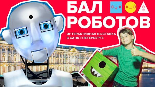 Видео обзор выставки Бал Роботов от Дани ИгроБой! Майнкрафт и шлем виртуальной реальности!