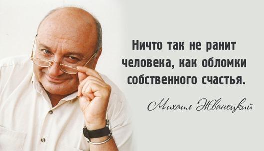 zhvanetskiy_098
