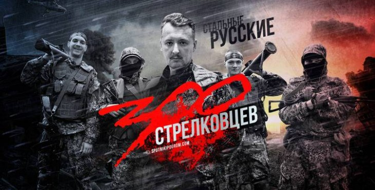 Новости Новороссии, Боевые Сводки от Ополчения ДНР и ЛНР – 16 апреля 2016