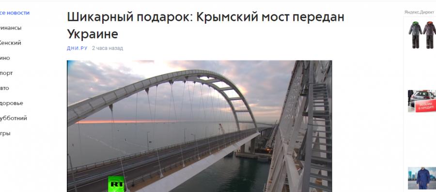 """""""Крымский мост подарили Украине"""" – вранье и информационный вакуум"""