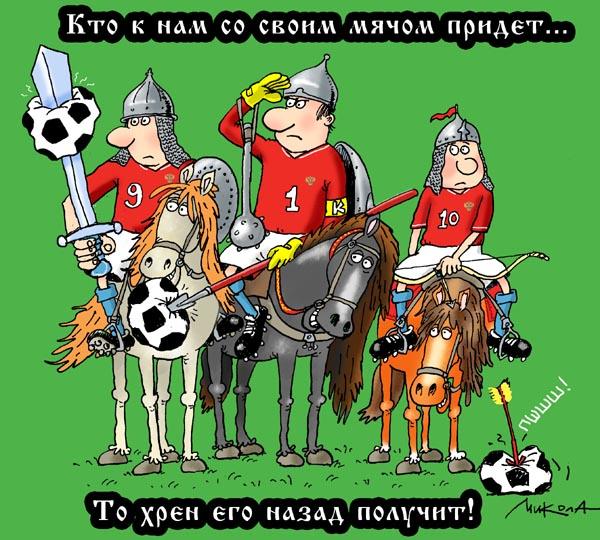 Российский «антифутбол»