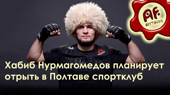 Хабиб Нурмагомедов планирует открыть в Полтаве спортивный клуб