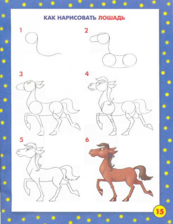 Уроки поэтапного рисования - Лошадь